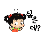 Korean emoticon 싫은데 Nah, don't feel like it
