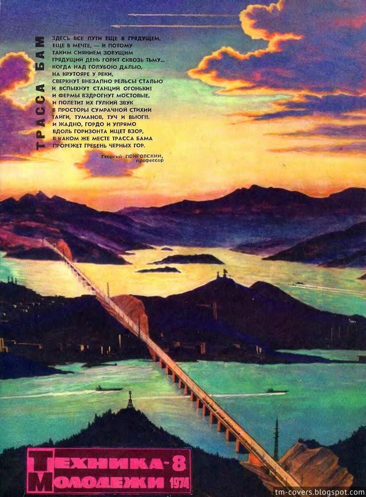 Техника — молодёжи, обложка, 1974 год №8