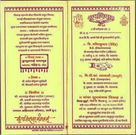 Wedding and Jewellery: Marathi lagna patrika format