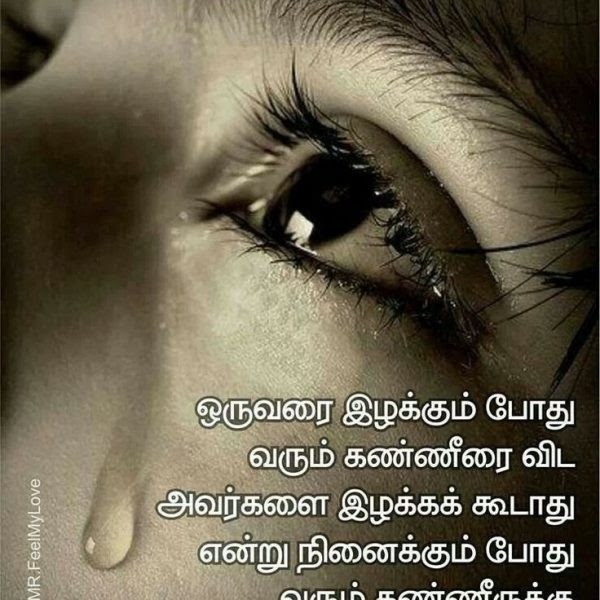 Sad Love Quotes In Tamil For Him Pictures New Hd Quotes For Sorry