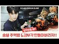 191212 Songcheline Guide : When you don't feel like eating!!Make SongChef's #Rice balls & #Korean seaweed chips!!|SUB