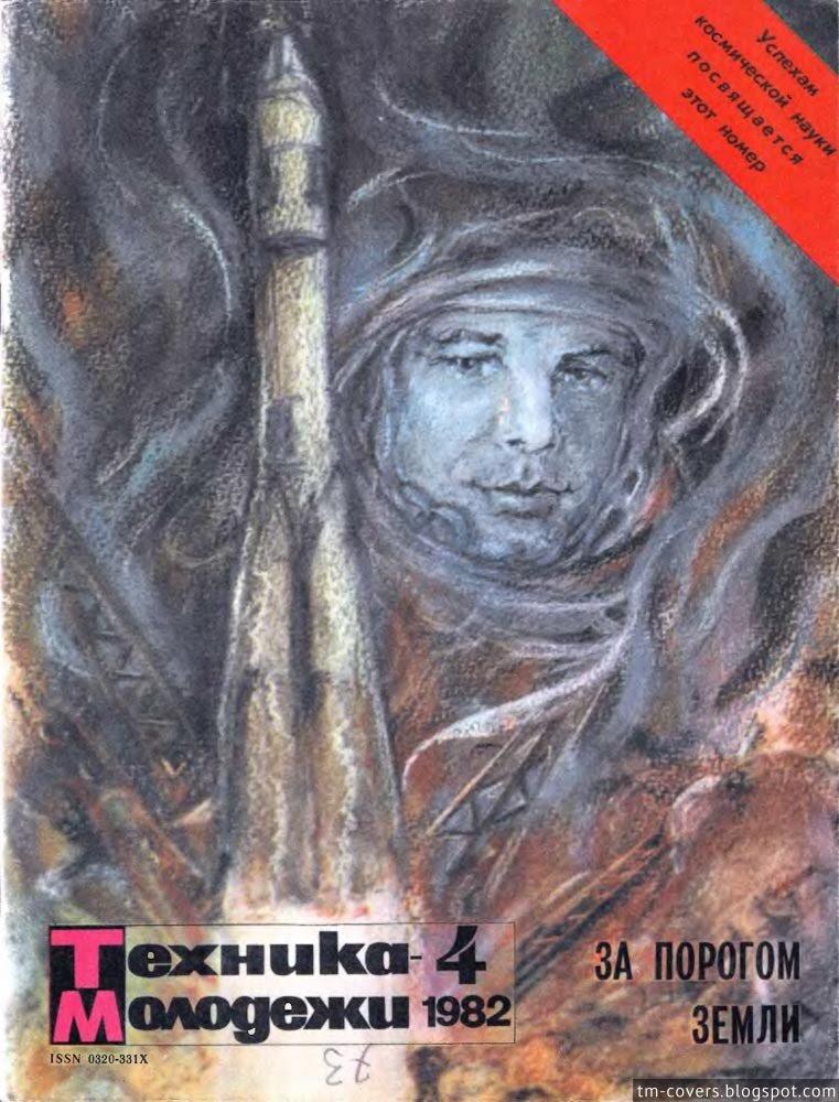 Техника — молодёжи, обложка, 1982 год №4