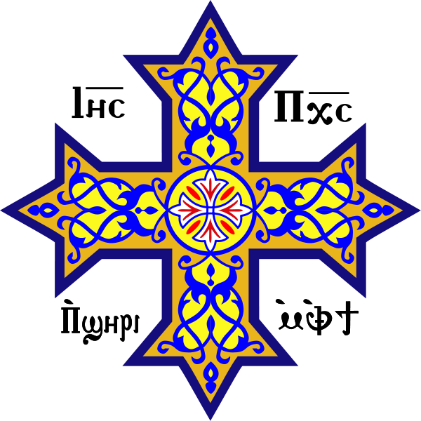 File:Coptic cross.svg