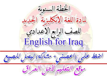 الخطة السنوية لمادة اللغة الانكليزية الجديد للصف الرابع الاعدادي English for Iraq