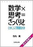 【 Amazon.co.jp 限定】数学×思考=ざっくりと  いかにして問題をとくか