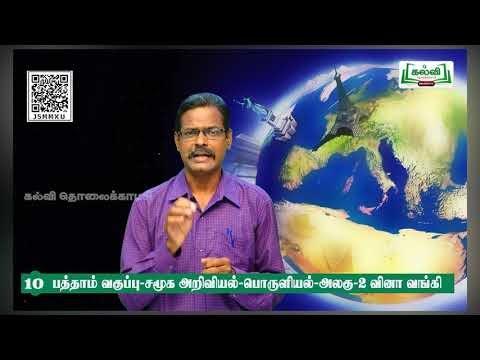 10th Social science உலகமயமாதல் ( ம) வர்த்தகம் வினா - விடை அலகு 5 பகுதி 9 Q&A Kalvi TV