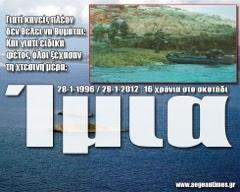 Τι συνέβη με τους 10 τούρκους κομμάντος που αιχμαλώτισαν οι δύο Ελληνες οϋκάδες στην μικρή Ιμια;
