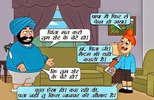 हद Hindi Jokes Image Gallery Really Funny Joke Download