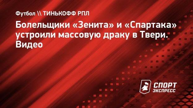 Болельщики «Зенита» и «Спартака» устроили массовую драку вТвери. Видео