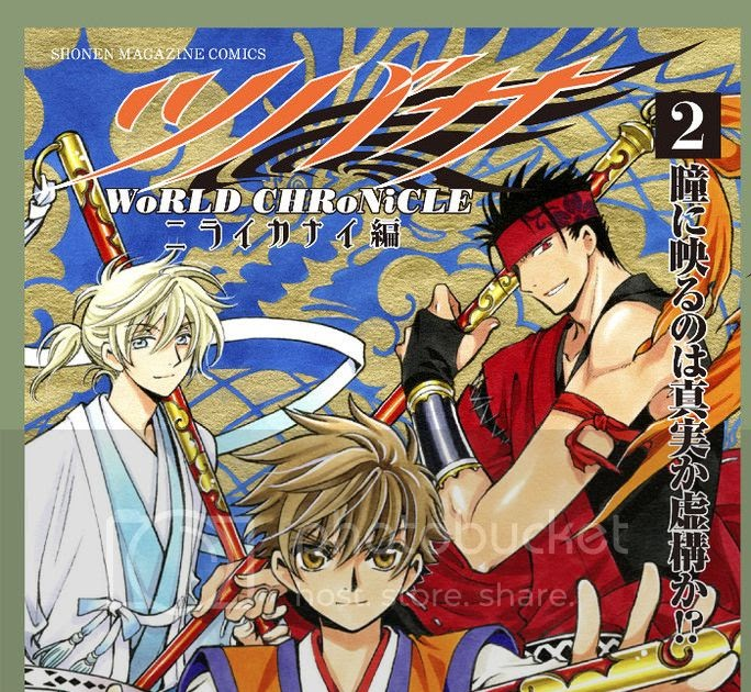 Tsubasa Chronicle Vol 2: CLAMP*NEWS: [Cover] Tsubasa World Chronicle -Nirai Kanai