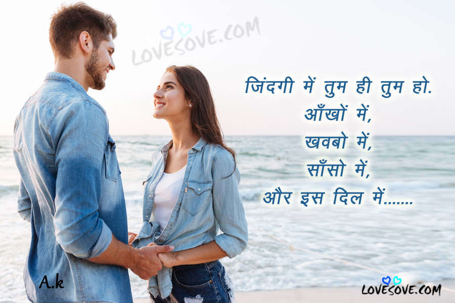 Zindagi Mai Tum Hi Tum Ho Hindi Love Shayari