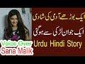 ایک بوڑھے آدمی کی شادی جوان لڑکی سے ہو گئی اردو کہانی Hindi story