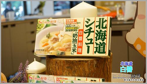 好侍北海道白醬體驗會06.jpg