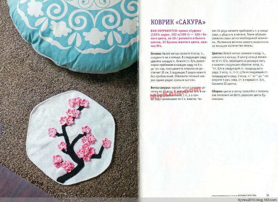 Вязаный креатив. Спецвыпуск №2 2014 地垫 - 紫苏 - 紫苏的博客