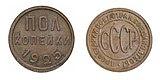 Soviet Union-1925-Coin-0.005.jpg