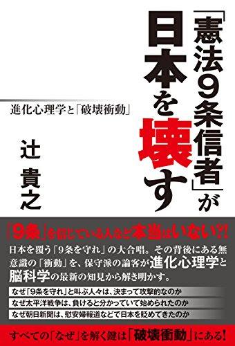 「憲法9条信者」が日本を壊す 進化心理学と「破壊衝動」