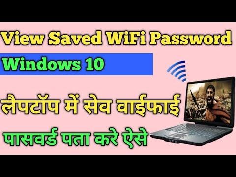 विंडो 10 में सेव वाईफाई पासवर्ड कैसे पता करे View Saved Wifi Password in window 10