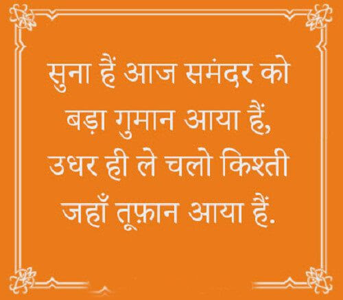 हद 53 Whatsapp Dp Images In Hindi With Quotes Wallpaper Photos