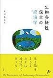 生物多様性保全の経済学