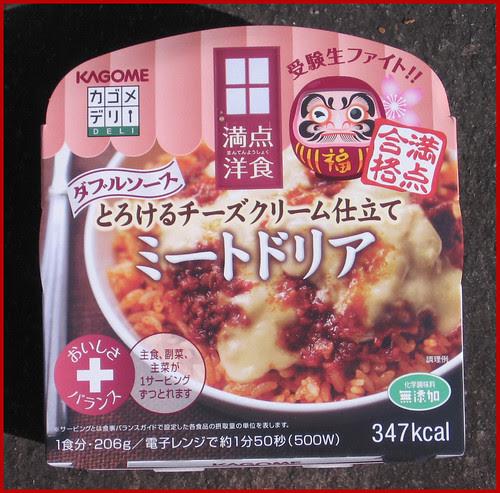 01 Kagome meat doria