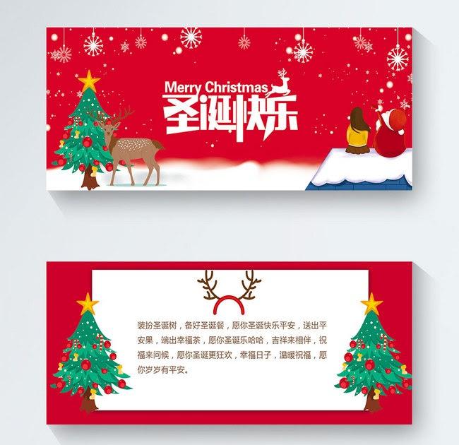 Contoh Spanduk Ucapan Natal Dan Tahun Baru - desain banner ...