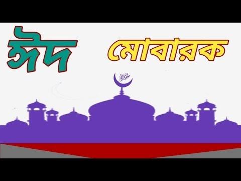 Eid Mubarak Eider Namaj play ||ঈদের নামাজের বয়ান শুরু Bangla Tutorial