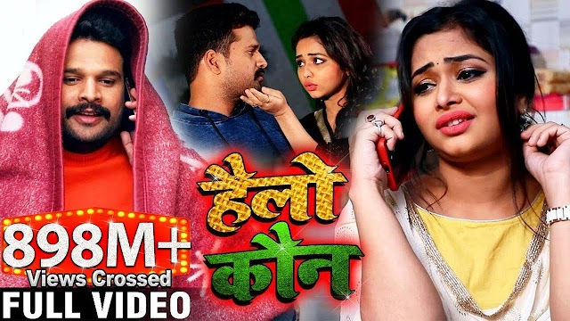 Hello Kaun – हैलो कौन – Ritesh Pandey – Lyrics – Rap Song - Bhojpuri Lyrics