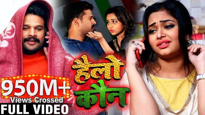Hello Kon Bhojpuri Lyrics - Ritesh Panday - VidPlaystatus.xyz