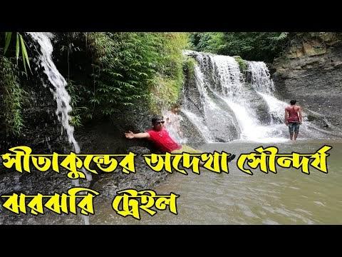 ঝরঝরি ট্রেইল (পন্থিছিলা, সীতাকুন্ড) , ঝরঝরি ঝর্ণা এবং মূর্তি ঝর্ণা - ভ্রমণ গাইড। Jhorjhori Waterfall | Murti Jhorna | Places to visit in sitakunda mirsharai | Chittagong