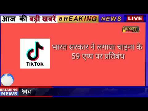 भारत सरकार ने लगाया Tik Tok समेत 59 chinese app पर प्रतिबंध    जानिए विस्तार से