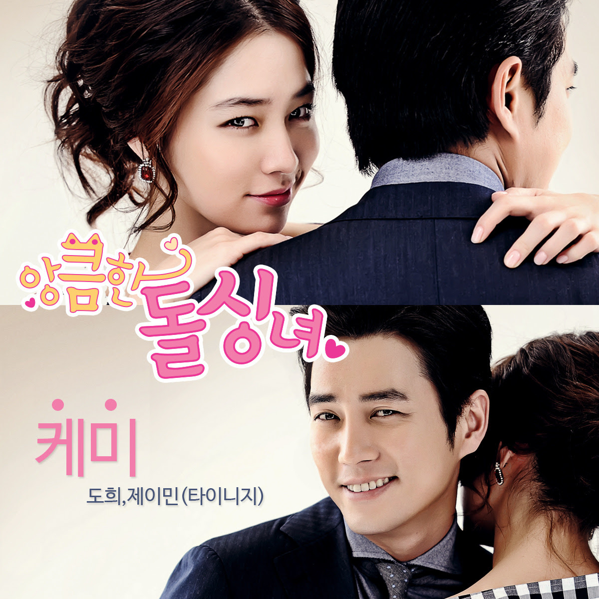 http://img4.wikia.nocookie.net/__cb20140312042203/drama/es/images/f/f7/Cunning_Single_Lady_OST_Part2.jpg