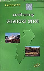 Top 10 Chhattisgarh GK Books   Chhattisgarh Police Constable GK Books