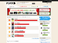 http://www.dreampass.jp/