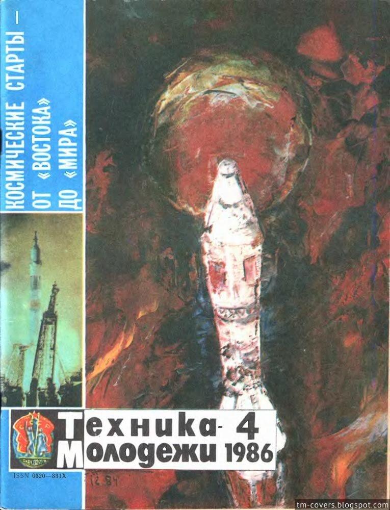 Техника — молодёжи, обложка, 1986 год №4