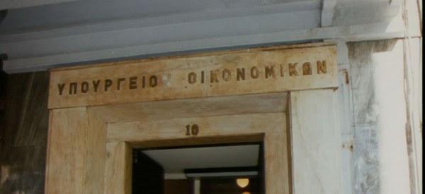 ΥΠΟΥΡΓΕΙΟ OIKONOMIKON
