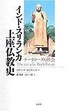 インド・スリランカ上座仏教史―テーラワーダの社会