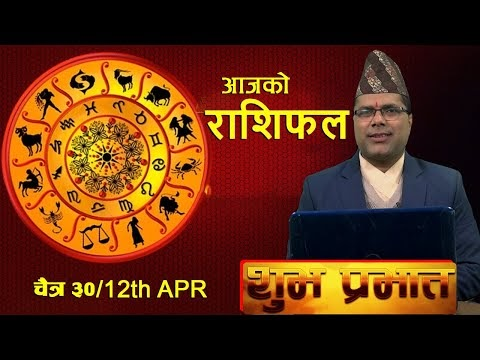 SHUBHA PRABHAT | आज चैत्र ३० गतेको राशिफल, मंगल वचन र प्रवचन | BM HD TV