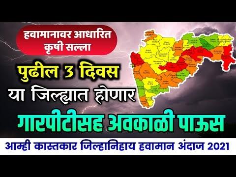 हवामान अंदाज महाराष्ट्र 2021: या जिल्ह्यात 24 व 25 मार्च 2021 गारपीटीचा अवकाळी पाऊस Havaman Andaj today