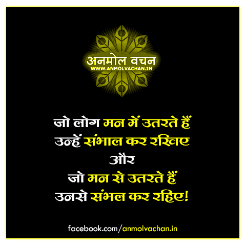 ज लग मन म उतरत ह Best Relationship Quotes