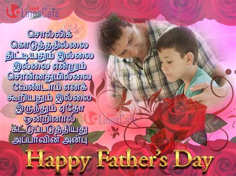 Fathers Day Images And Quotes In Tamil Powermall