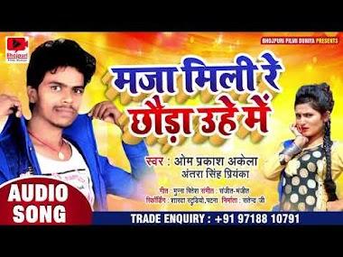 Maja Mili Re Chhauda Re Uhe Me