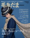 毛糸だま(2016 春号)