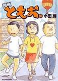 団地ともお 10 (ビッグコミックス)