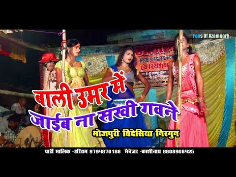 Bhojpuri Bidesiya Nirgun ब ल उमर म ज ईब न सख गवन Azad Bidesiya N Fans Of Azamgarh