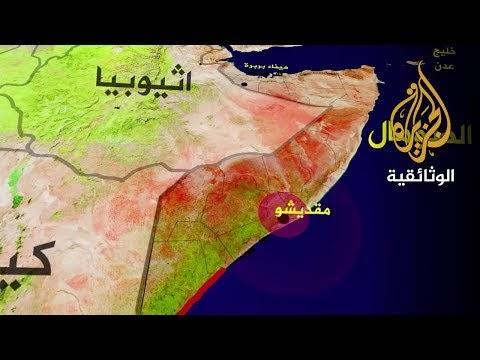 وثائقي الصومال: القصة المنسية - الجزء الأول