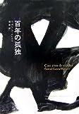 百年の孤独 (Obra de Garc〓a M〓rquez (1967))