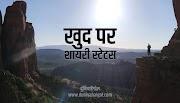 Myself Shayari Status Quotes in Hindi | खुद पर शायरी स्टेटस कोट्स