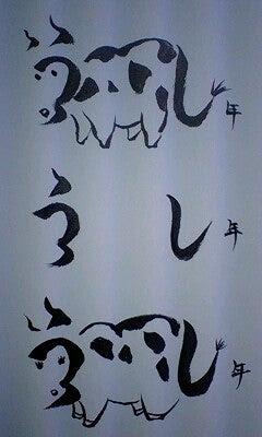 年賀状用 ウシのイラスト書き方絵が苦手な人用フリーイラスト