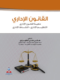 عمار بوضياف مدخل للعلوم القانونية pdf