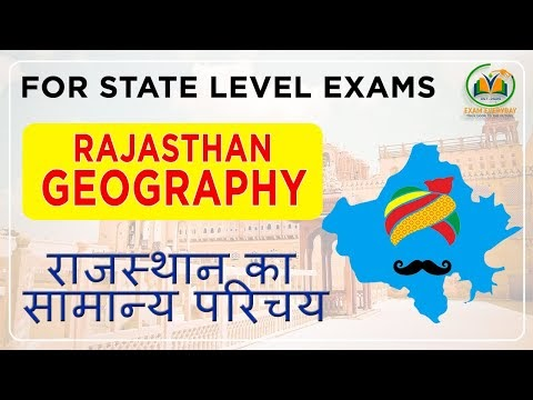 Rajasthan Geography #1 | राजस्थान का सामान्य परिचय-भाग: 1 | For All State Level Exam